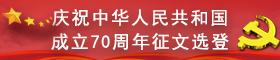 庆祝中华人民共和国成立70周年征文选登